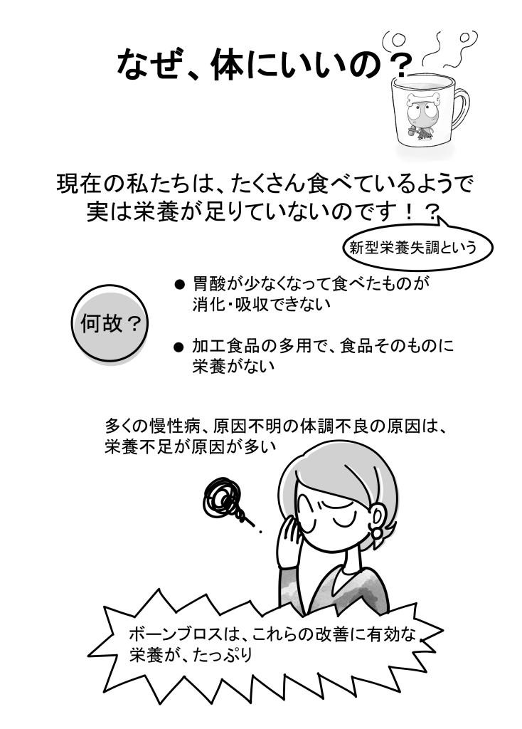 ボーンブロス企画_002
